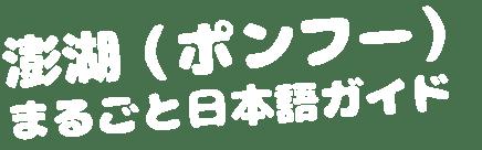 澎湖(ポンフー)まるごと日本語ガイド