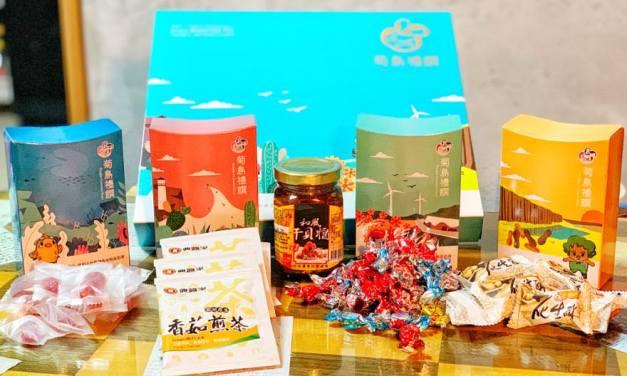 【終了】澎湖(ポンフー)定番土産の詰め合わせセット無料プレゼントキャンペーン実施中!