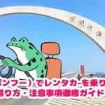 澎湖(ポンフー)でレンタカーを借りる方法と注意事項【個人旅行者必読!】