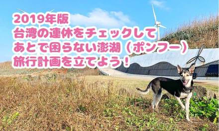 【2019年版】澎湖(ポンフー)旅行は計画的に!台湾の連休一覧をみてベストな時期に行こう!