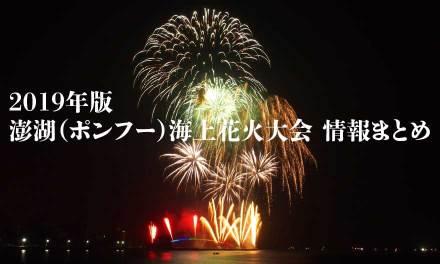 2019年の澎湖(ポンフー)海上花火節について
