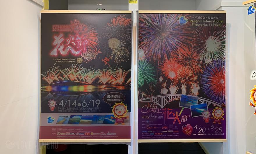 花火を体験? 台湾澎湖(ポンフー)で花火体験館が期間限定オープン!