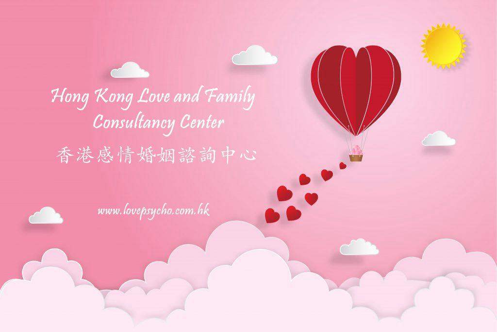 關係修補及提昇課程 - 香港感情婚姻諮詢中心