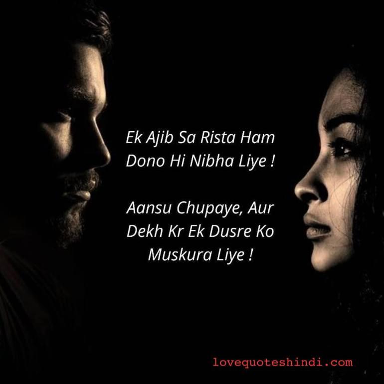 Sadness Love Quotes Hindi