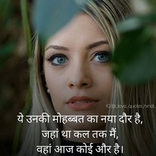 Deep Emotional Love Quotes in Hindi