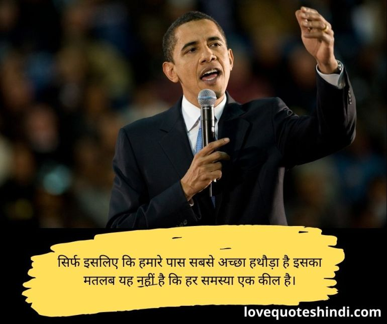 barack obama quotes in hindi