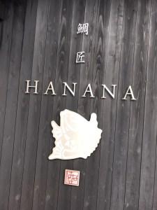 HANANAのお店看板