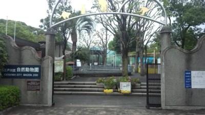 行船公園の自然動物園