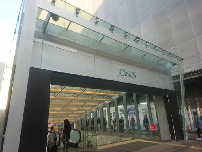 ジョイナス横浜入口