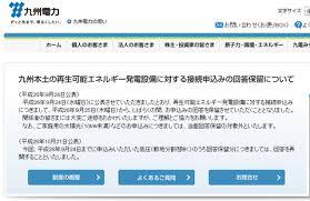 kyuudenhoryu125 - 九州本土の再生可能エネルギー発電設備に対する接続申込みの回答保留