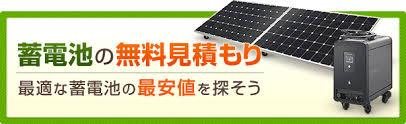 tikudenti4569852145 - 蓄電池問い合わせました。