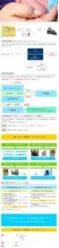 2015062500240014d 1 - 廃油バイオマス発電専用ページ完成