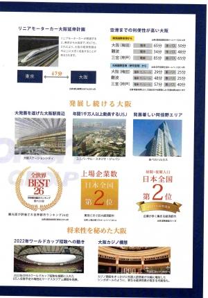 20160111153307bdcs 1 - 大阪カジノ構想って知ってますか?