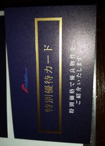 2016013015302130f 3 - 福岡の4億新築アパート購入希望者募集