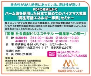 201604070634345a9s 1 - バイオマス発電事業の新聞広告掲載決定!
