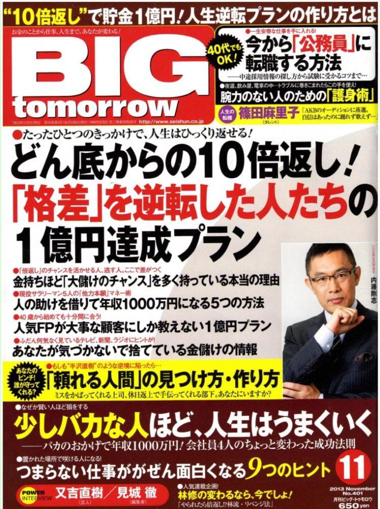 取材記事0101
