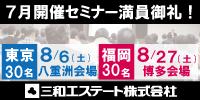28.08.06 27seminar - 三和エステートの新築アパート経営セミナー開催