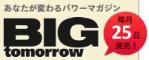 big1607202 - シノケン→ハーツ→バイオマスのラブ☆スカイ 本人ツアー