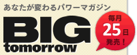big1607202 - BIG tomorrow(月刊ビッグトゥモロウ) の取材受けました。