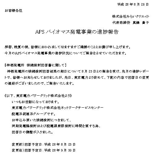 84780e77deaafd32cfec1634b80b02d9 - バイオマス発電事業の東電回答が延期!