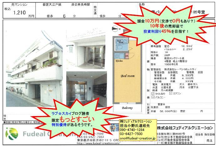 18090102 - 【自己資金10万円】中古マンション超川上情報9月号
