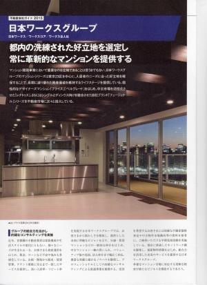 日本ワークスカタログ002