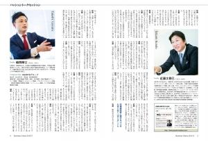 201605021143554eds - 友人のハーツ社長が雑誌に登場!!