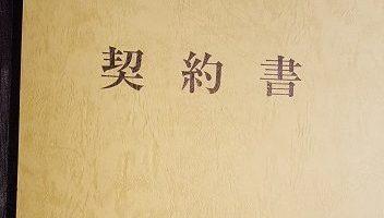 keiyakusyo toushi01 e1481984087180 - 年間キャッシュフロー1000万のフランチャイズチェーン契約締結