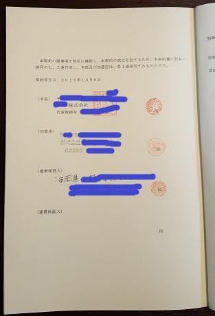 keiyakusyo toushi03 - 年間キャッシュフロー1000万のフランチャイズチェーン契約締結