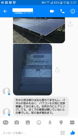 201604171413326ebs - 熊本地震、サニックス担当の「神」対応に大感謝です!