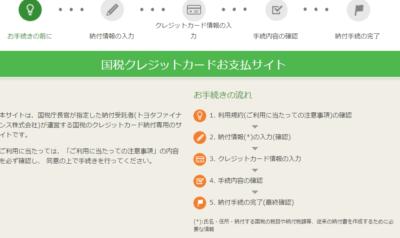 kokuzei170112 400x238 - 所得税、法人税等の税金の支払いを遅らせる方法について