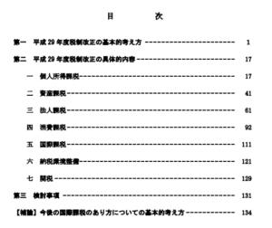 taikou156 300x252 - 平成29年の税制改正大綱が不動産投資へ与える影響についてくわしく考察