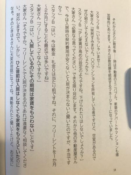 IMG 1068 - 定価1500円の「空室対策」本を10名にプレゼントします。