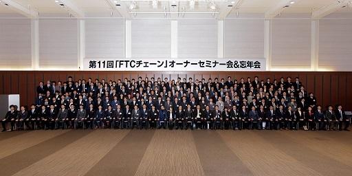 ftc忘年会画像11回 - FTC株式会社 第12回オーナーセミナー会&忘年会