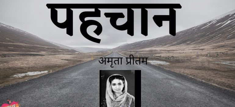 Pehchan by Amrita Pritam Hindi Diwas