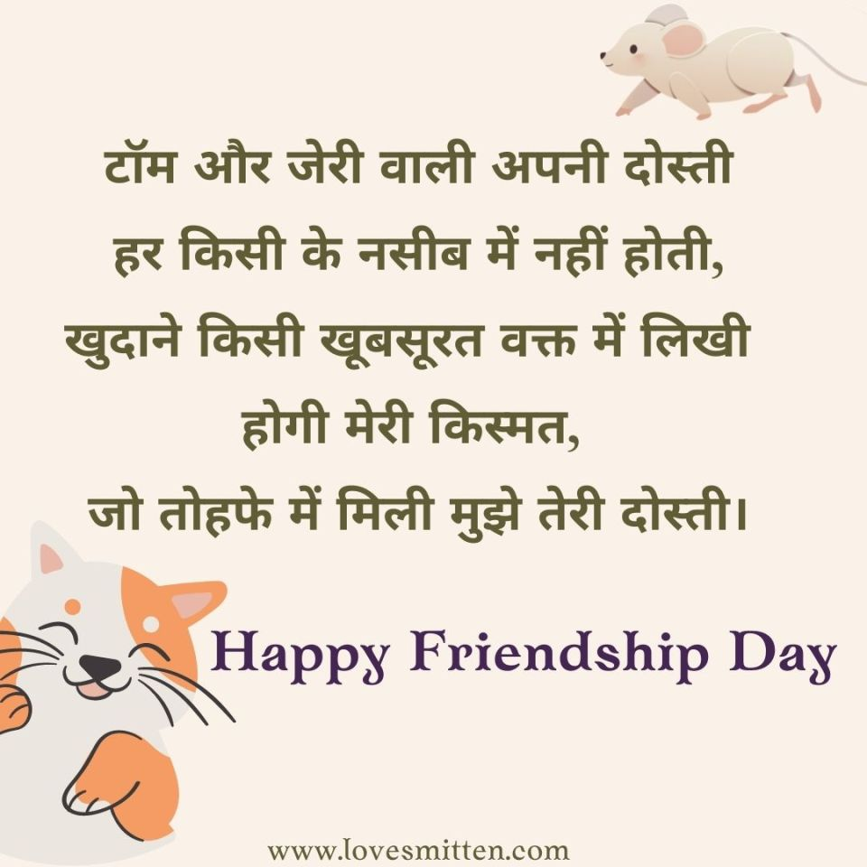 funny friendship day messages in Hindi