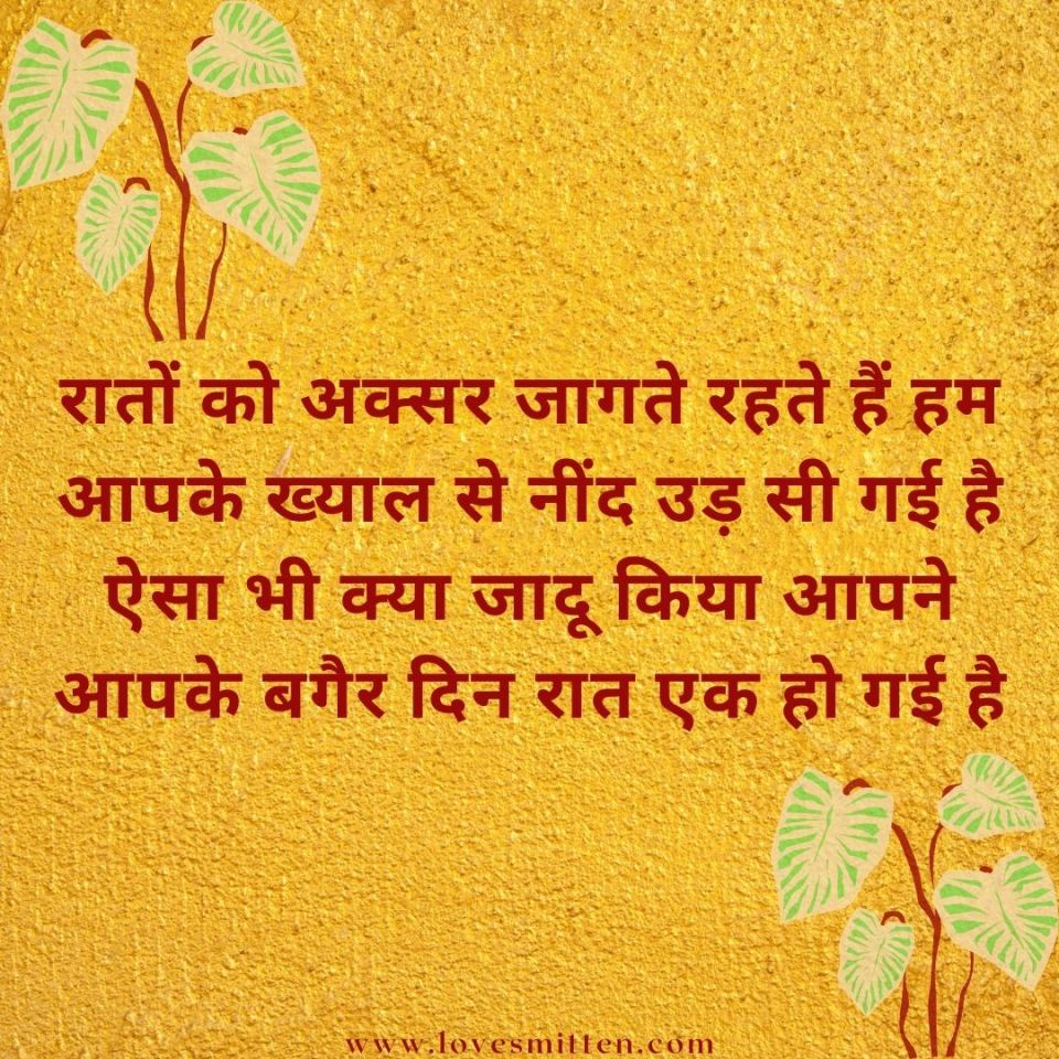 Sweet good night wishes for lover in hindi