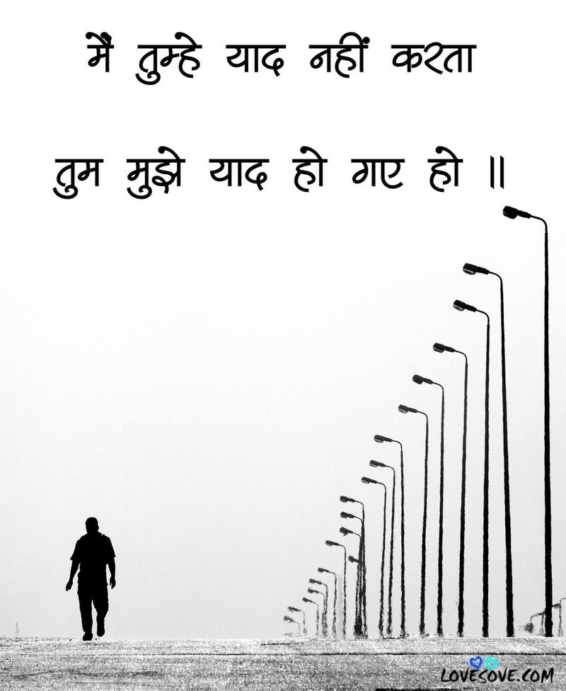 Cute Love Quotes In Hindi Two Lines