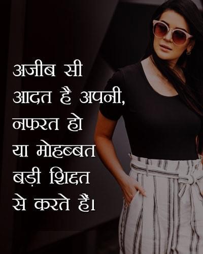 Attitude Quotes In Hindi : attitude, quotes, hindi, Royal, Girls, Attitude, Status, Whatsapp