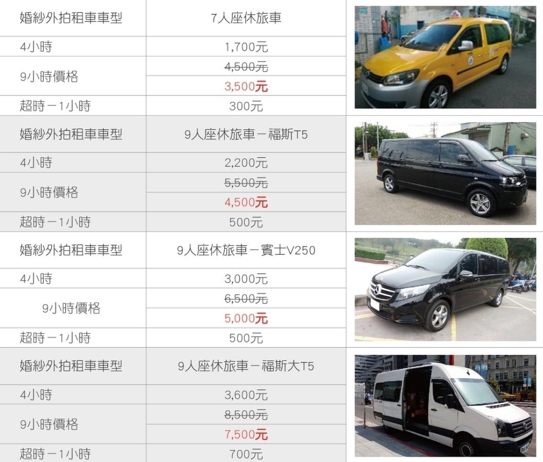 婚紗外拍租車,婚紗外景車,禮車出租,外拍租車,租車推薦