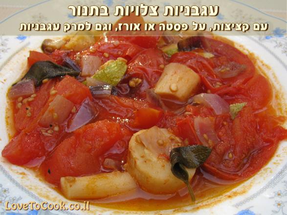 עגבניות צלויות בתנור