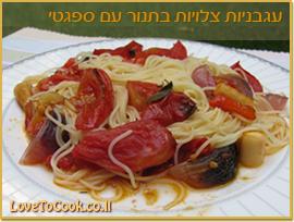 עגבניות צלויות עם פסטה