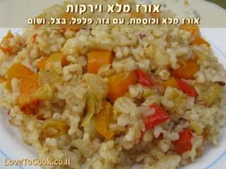 אורז מלא עם ירקות