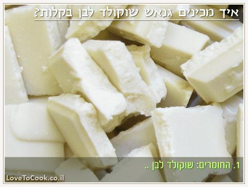 גנאש שוקולד לבן