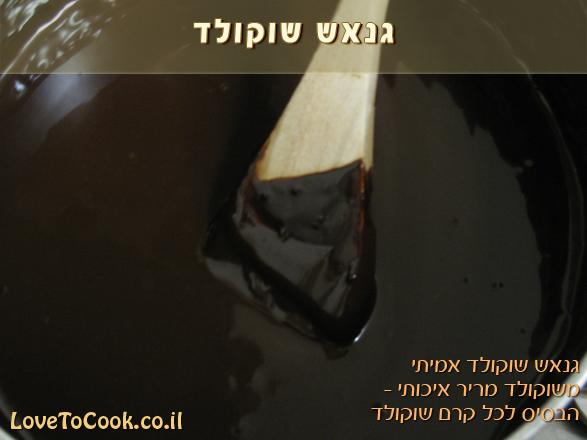 גנאש שוקולד