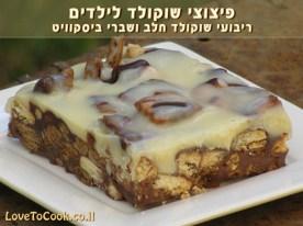 חטיפי שוקולד ביסקוויט