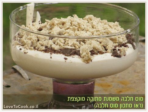 מוס חלבה משמנת מתוקה