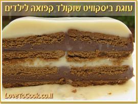 עוגת ביסקוויטים משודרגת (לילדים)