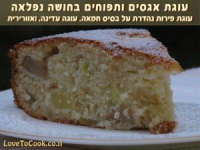 עוגת אגסים ותפוחים בחושה