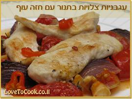 עגבניות צלויות בתנור עם חזה עוף